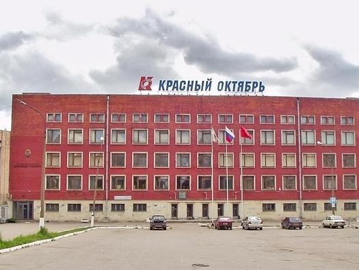 Завод Красный Октябрь